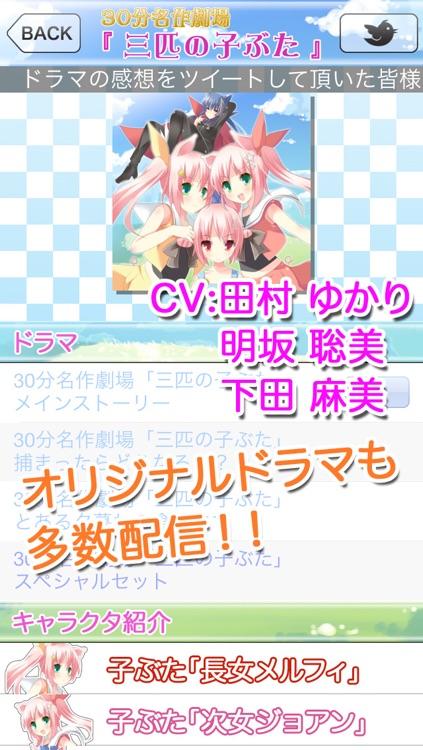 みみふく~人気声優と無料で擬似電話ゲーム!~ screenshot-4