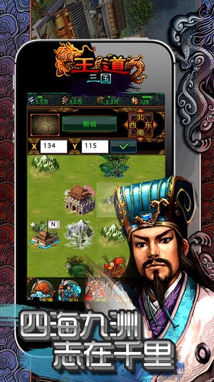 王道三国 screenshot-0