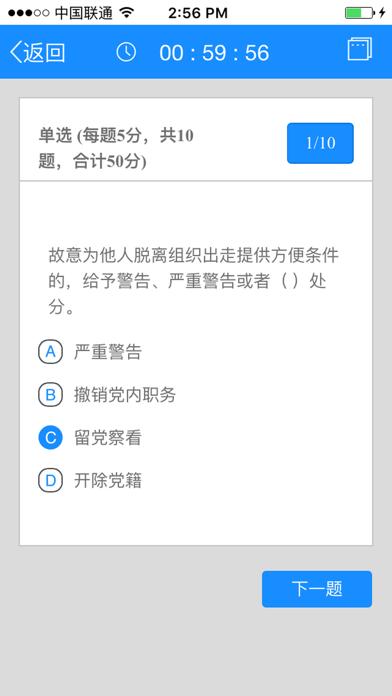 Screenshot #1 pour 考试星
