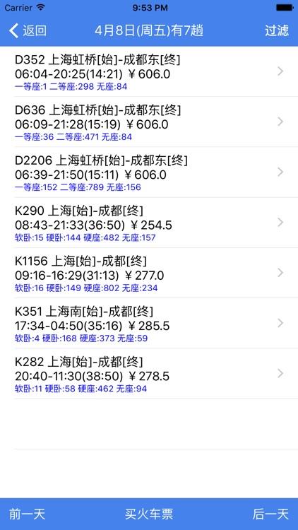 查火车票 screenshot-1