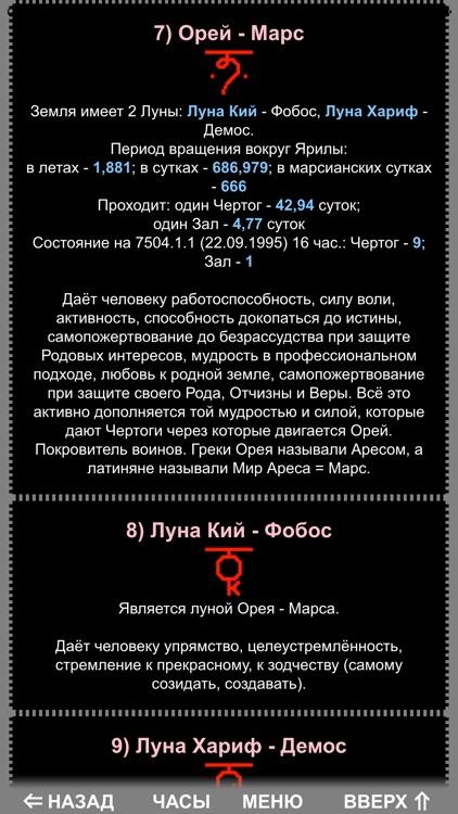 Славяно-Арийский Календарь screenshot-4