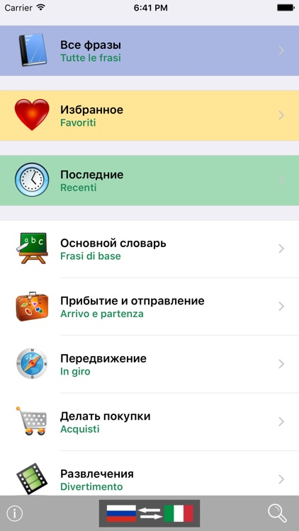 Russian / Italian Talking Phrasebook Translator Dictionary - Multiphrasebook screenshot-0