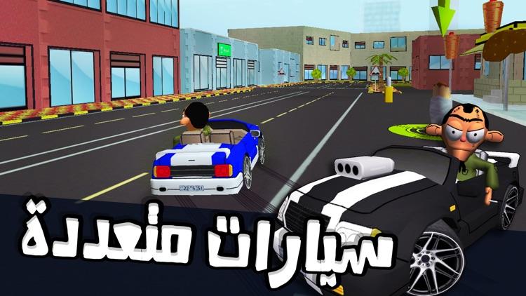 لعبة ملك التوصيل - عوض أبو شفة screenshot-4