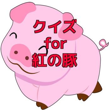 クイズ検定! for 紅の豚