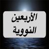 Forty Hadith Nawawi : شرح الأربعين النووية صوتيات
