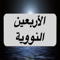 Codes for Forty Hadith Nawawi : شرح الأربعين النووية صوتيات Hack