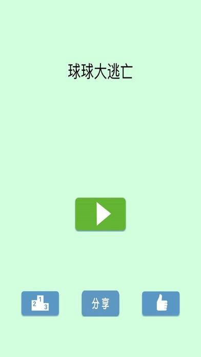 球球大逃亡—全民天天爱玩的休闲益智免费手单机小游戏 screenshot one