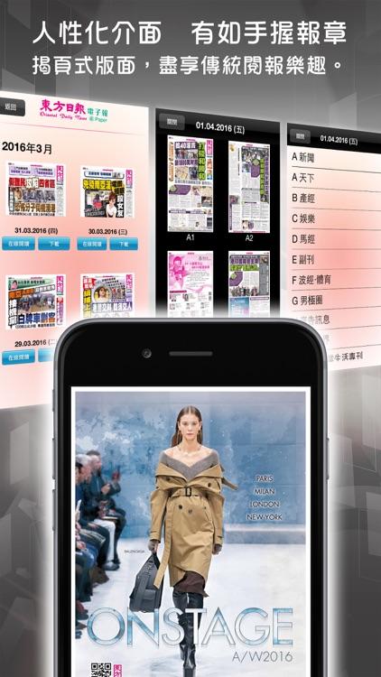 東網電子刊物 screenshot-3