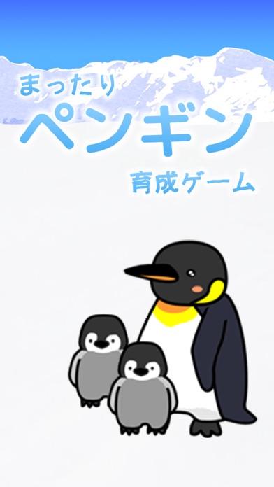 まったりペンギン育成ゲームのスクリーンショット1