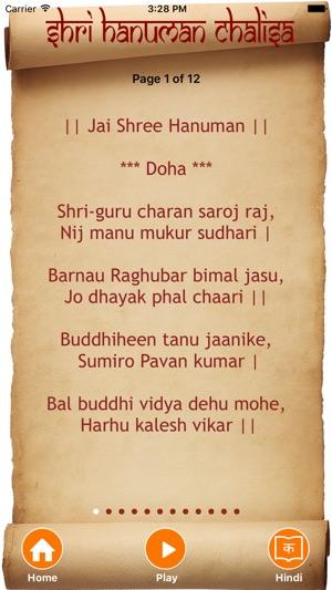 Hanuman Chalisa Full Pdf