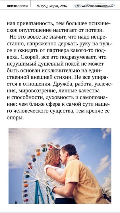 Психология для всех: журнал о саморазвитии, личных отношениях, воспитании и характере. screenshot-4