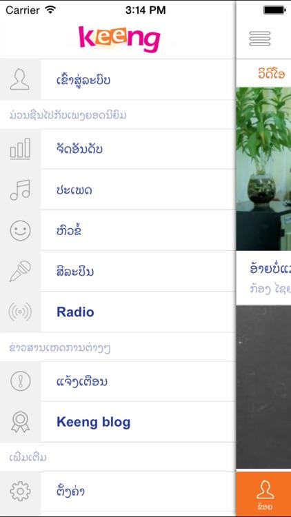 Keeng Unitel screenshot-3