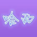 哈西宝 icon