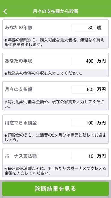 SUUMO 住宅ローンシミュレータ for iPhone ScreenShot1