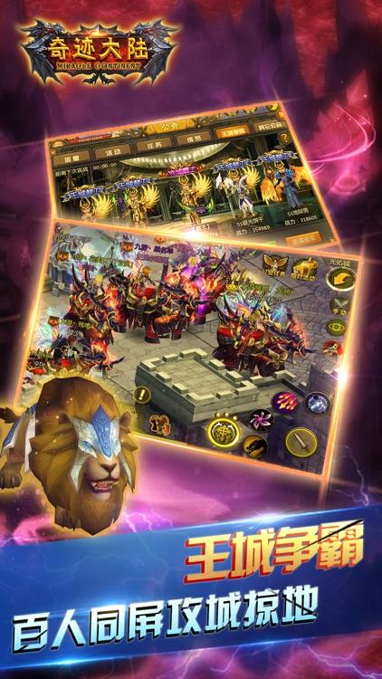 奇迹大陆PK screenshot-3