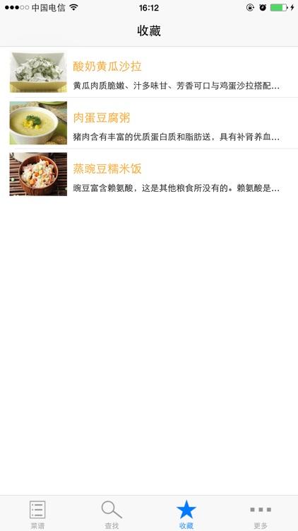 宝宝辅食大全-0~6岁宝宝食谱大全,儿童成长美食菜谱必备 screenshot-3