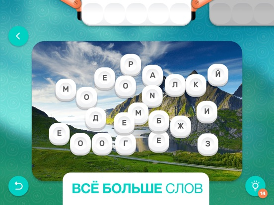 Pic the Words для iPad
