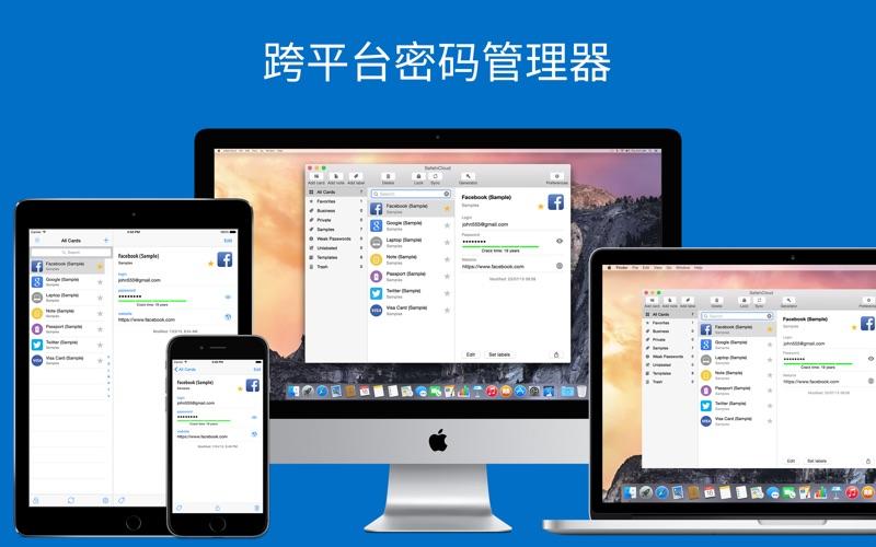 SafeInCloud - 免费的密码管理器 for Mac