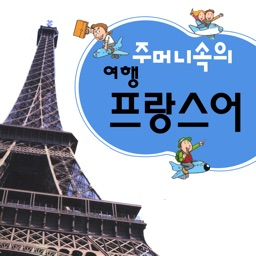 주머니속의 여행 프랑스어 - Travel Conversation French