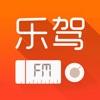 乐驾FM-深圳汽车广播收听