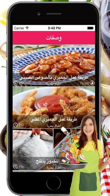 أطباقي:أشهى الوصفات و الطبخات والمأكولات العربية بخطوات مفصلة بسيطة screenshot-3