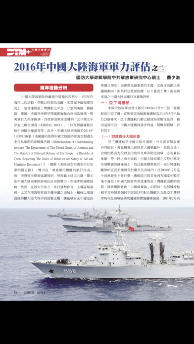 Defense Technology Monthly screenshot four