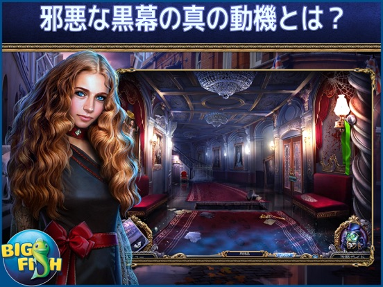 ミステリー・トラッカー:パクストン・クリークの復讐者 - ミステリーアイテム探しゲーム (Full)のおすすめ画像1
