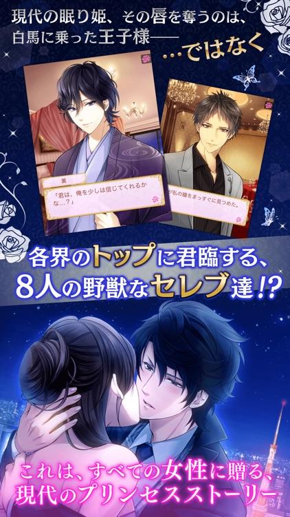 スイートルームの眠り姫◆セレブ的 贅沢恋愛 screenshot-3