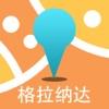 格拉纳达(西班牙)中文离线地图-西班牙离线旅游地图支持步行自行车模式