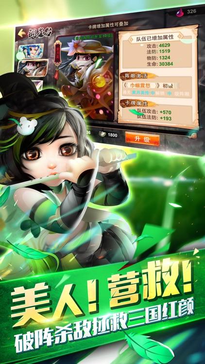 无双赵子龙 - 角色扮演类回合制手游 screenshot-3