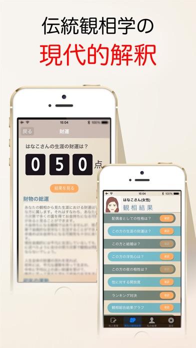 人相運勢 - 占い, 人相, 顔 , 観相... screenshot1