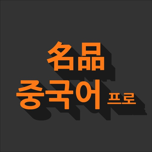 명품 중국어 프로 - 한중, 중한, 듣기평가 모드의 퀴즈(수능, HSK 대비)