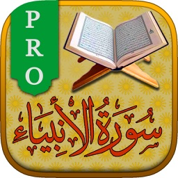 Surah No. 21 Al-Anbiya