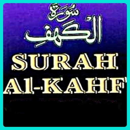 18 - Surah al Kahf