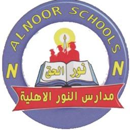 مدرسة النور الاهلية