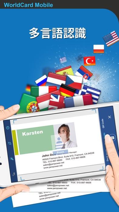 WorldCard Mobile Lite - 名刺認識管理 ScreenShot1