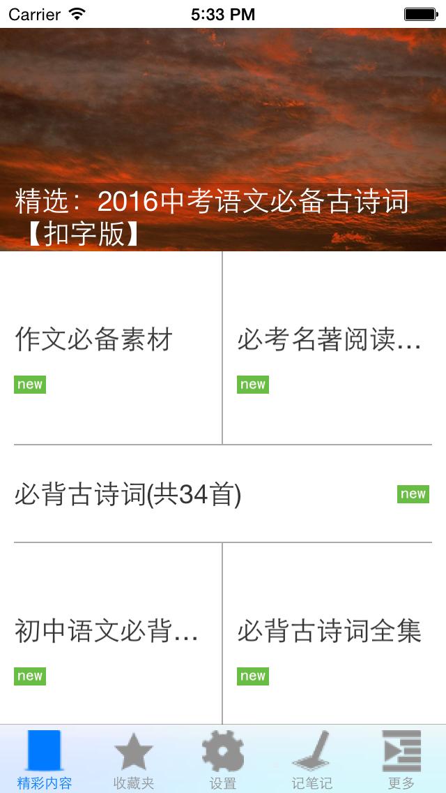 Screenshot #2 pour 中考语文必备资料大全