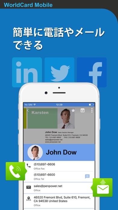 WorldCard Mobile Lite - 名刺認識管理 ScreenShot2