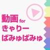 ファンの為の無料動画プレイヤー for きゃりーぱみゅぱみゅ(KPP)