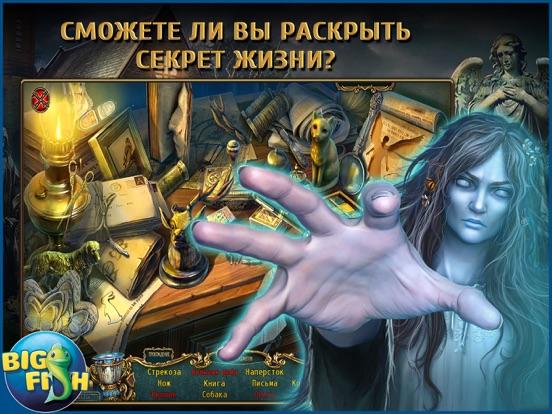 Ожившие легенды. Секрет жизни. - Увлекательная игра с поиском скрытых предметов (Full) для iPad
