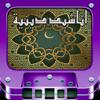 Islamic Songs : اناشيد اسلامية - دينية