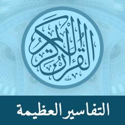 Great Tafsirs - التطبيق الأشمل لتفاسير وعلوم القرآن الكريم
