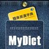 随身英汉字典 MyDict