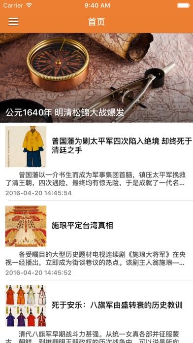 国历史之清朝三百年 - 清朝十二皇帝的重要历史人物、历史事件、历史故事のおすすめ画像1