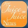 ブログまとめニュース速報 for Juice=Juice