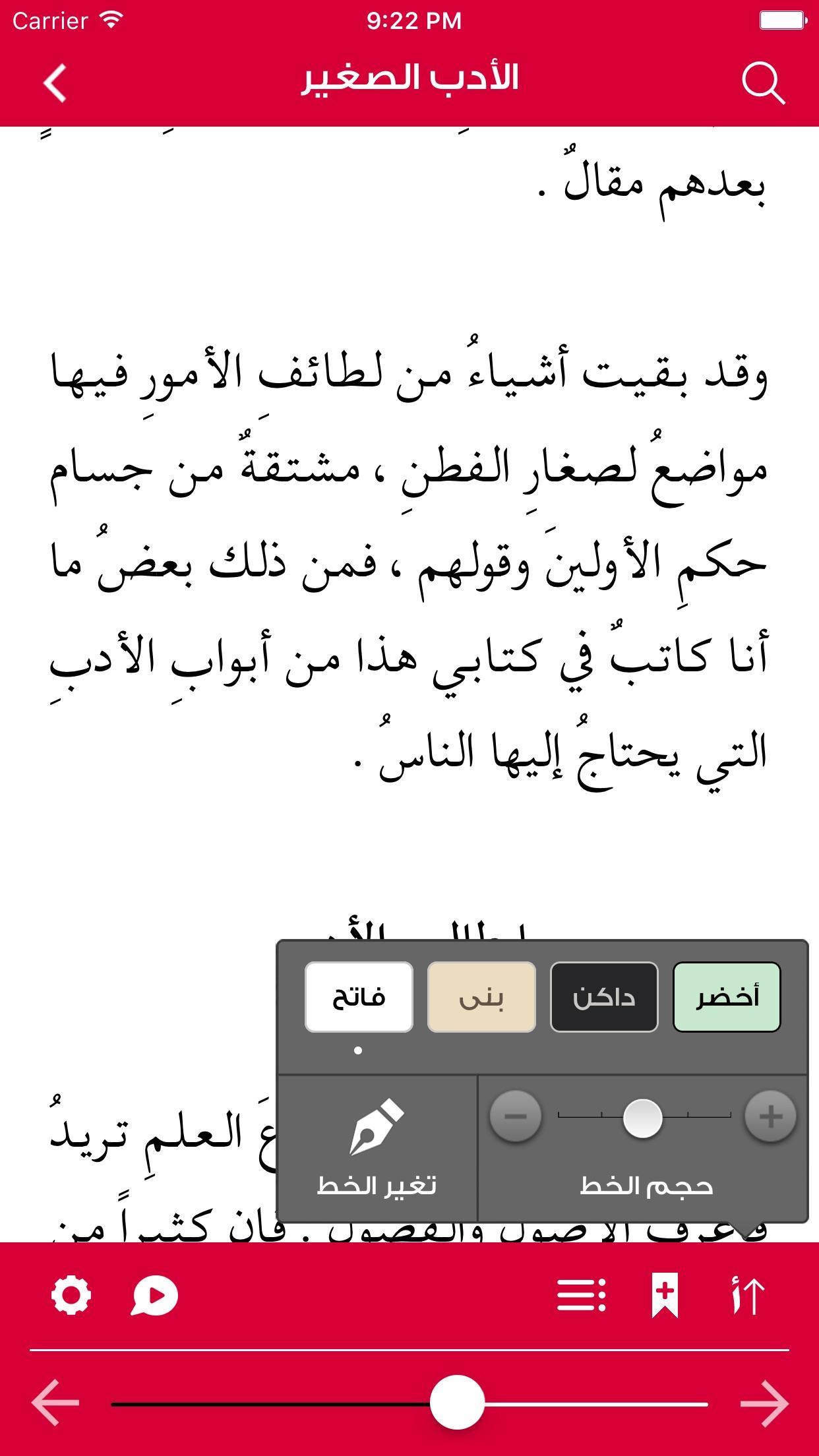 مكتبة ياقوت - آلاف الكتب العربية Screenshot