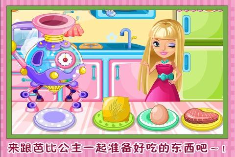 公主的魔幻厨房 - náhled