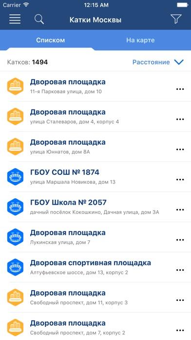 Катки Москвы Preview 1