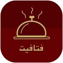 Fatafeet Programe | برنامج فتافيت