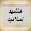 The Famous & Beautiful Islamic Songs - اناشيد اسلامية صوتيات